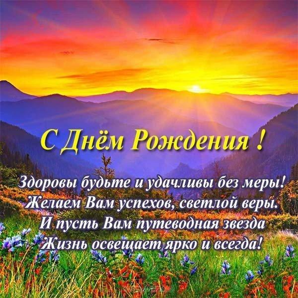 otkrytka-s-dnem-rozhdeniya-muzhchine-gory